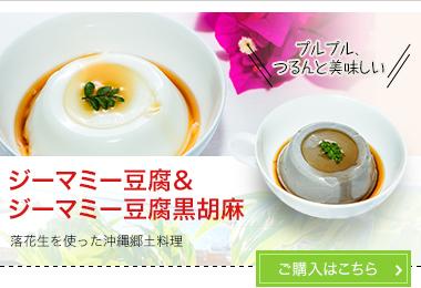 ジーマミー豆腐&ジーマミー豆腐黒胡麻